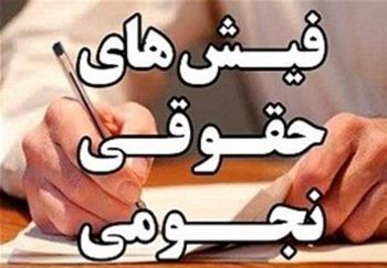 بازگشت «حقوقهای نجومی»با تصویب هیئت دولت + سند
