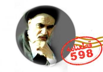 نگاهی به پذیرش قطعنامه 598 از سوی حضرت امام خمینی(ره)