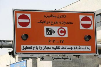 تهران شنبه تعطیل است/ اطلاعاتی برای کسانی که در تهران می مانند