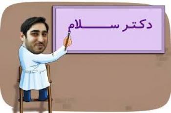 فشار بیسابقه دولت برای محدود کردن جشن بزرگ «دکتر سلام»!