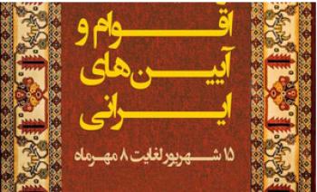فرهنگسرای رسانه میزبان جشنواره اقوام ایرانی