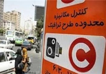 در آستانه مهر؛ ساعت طرح ترافیک تغییر می کند