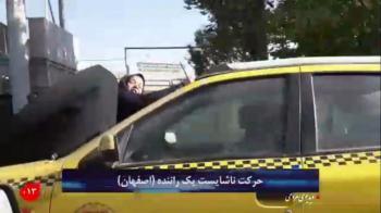 حرکت ناشایست و عجیب  راننده تاکسی اصفهانی با یک زن!!!