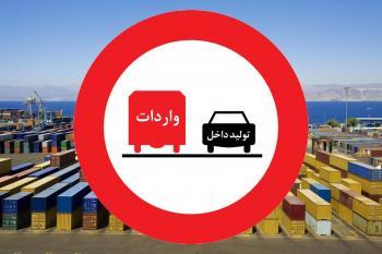 واردات اقلام و محصولات غیر ضروری تمامی ندارد