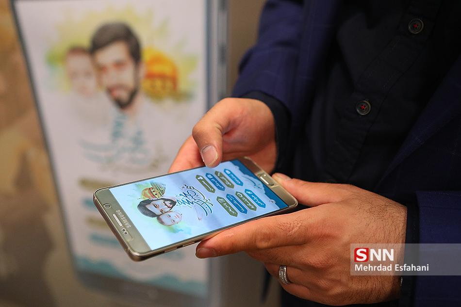 رونمایی از اپلیکیشنهای موبایلی «شهید حججی»