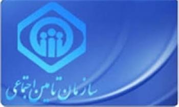 ارائه ۷ سرویس خدمات موبایلی به بیمه شدگان تامین اجتماعی/استعلام بیمه با کد#1420*4*