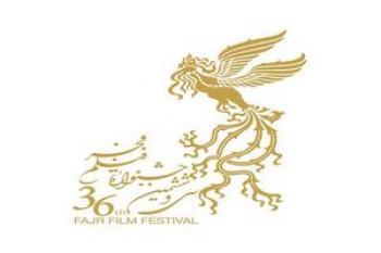 فراخوان سی و ششمین جشنواره ملی فیلم فجر منتشر شد