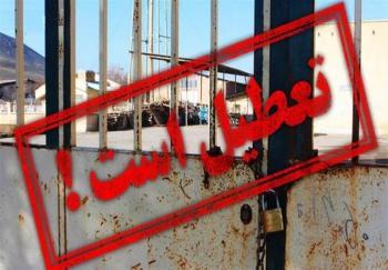 """کارگران """"ایران سوئیچ"""" ۶ ماه حقوق نگرفتند/ کارخانه در مرز تعطیلی است"""