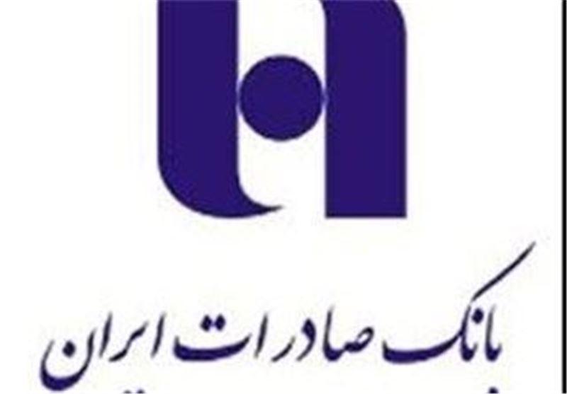 """بانک صادرات حذف """"فارس"""" از """"خلیج فارس"""" را تکذیب کرد"""