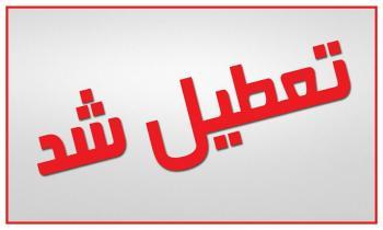 فوری/ ادارات کرج تعطیل شد