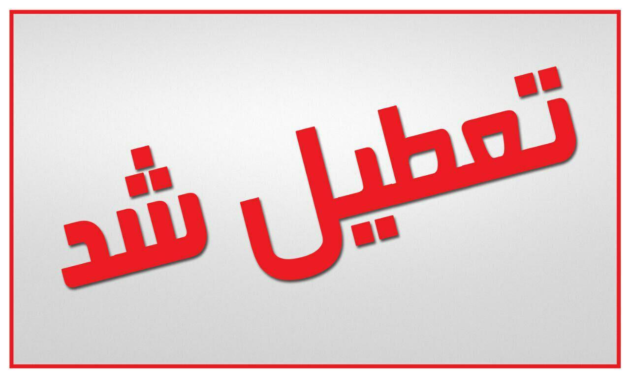 فوری/ تهران پنجشنبه تعطیل شد