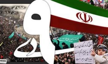 همایش بزرگ 9 دی دقایقی قبل در مصلای تهران آغاز شد/ حضور پرشور اقشار مختلف مردم در این مراسم