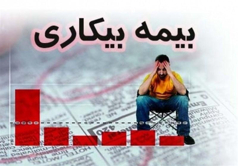 چند بیکار ایرانی بیمه بیکاری می گیرند؟
