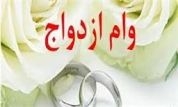 زمان آغاز پرداخت وام 15 میلیونی ازدواج اعلام شد