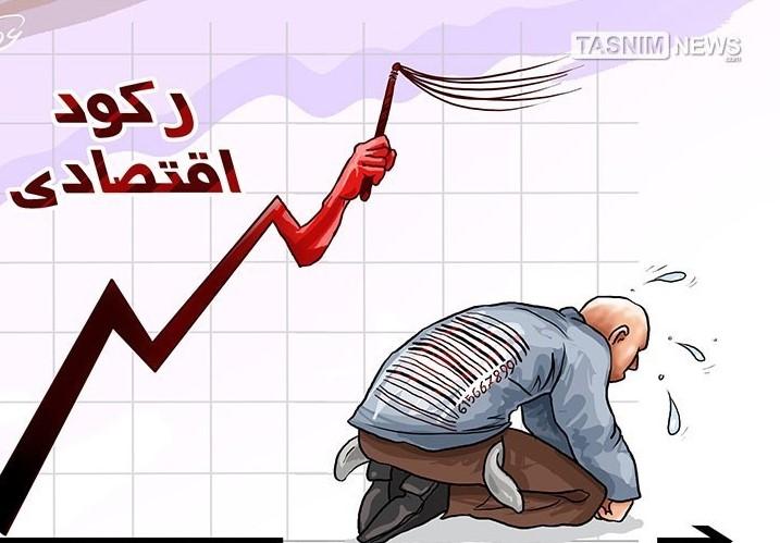 تشدید رکود در سال ۹۷؛ نرخ رشد ۳ درصد میشود