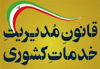شرایط جدید بازنشستگی کارمندان دولت مشخص شد+سند