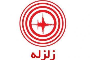احتمال بروز زلزله 7 ریشتری گسل شمال تهران 2 برابر شده