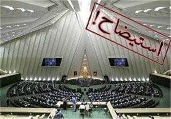 استیضاح یک وزیر در مجلس کلید خورد