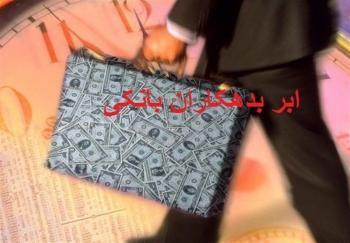 ابَربدهکار بانکی از کشور خارج شد