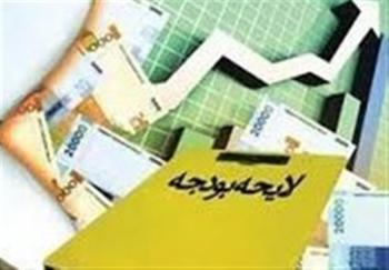 کلیات لایحه بودجه ۹۷ تصویب شد