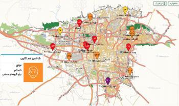 آلودهترین نقطه شهر تهران کجاست؟