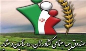 پرداخت اولین عیدی به بازنشستگان روستایی و عشایر