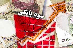کدام کشورها بالاترین نرخ سود بانکی را می دهند؟ + جایگاه ایران