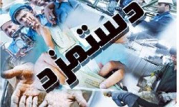 زمان تعیین تکلیف پرونده دستمزد ۹۷ کارگران مشخص شد
