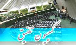 نشست کمیسیون حمایت از تولید ملی فردا برگزار میشود
