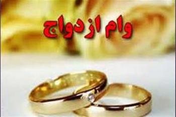وام ١٥ میلیونی ازدواج به کدام زوجین میرسد؟