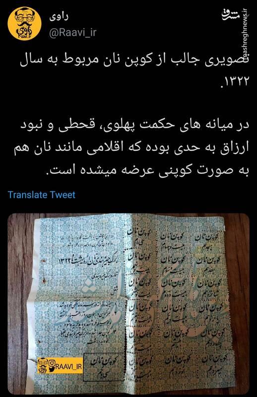 رفاه مردمی به سبک سلطنت طلبان در دوره پهلوی +سند