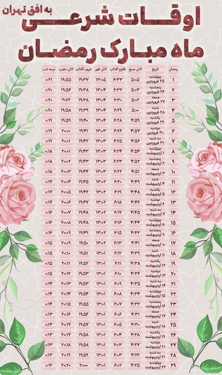 جدول/ اوقات شرعی تهران در ماه رمضان ۱۴۰۰