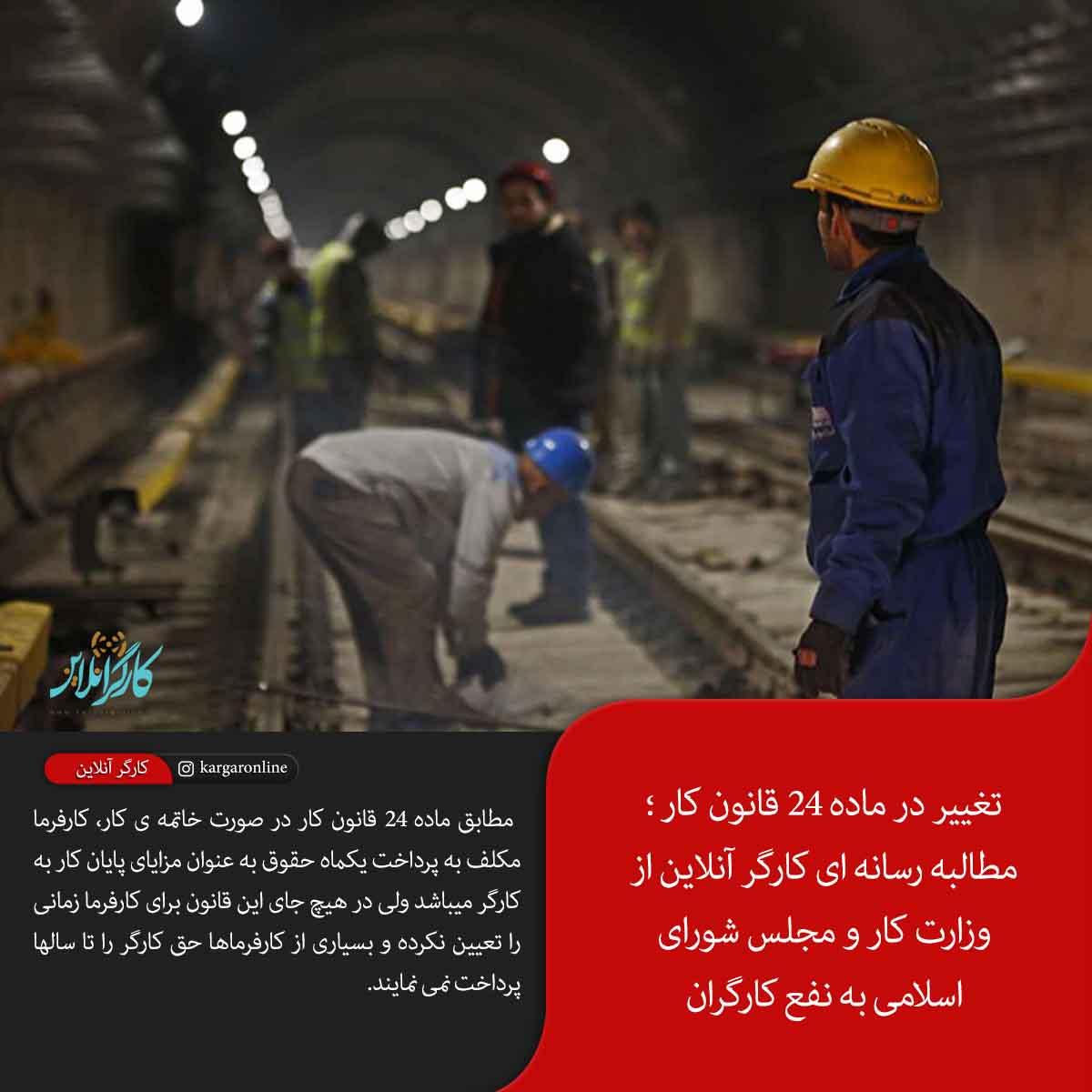 تغییر در ماده ۲۴ قانون کار ؛ مطالبه رسانه ای کارگر آنلاین از وزارت کار و مجلس شورای اسلامی به نفع کارگران