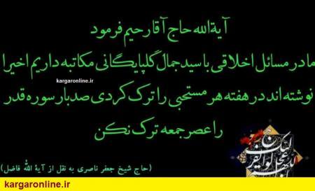 عمل مهم در عصر روز جمعه+سند