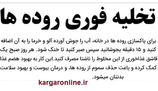 تخلیه فوری روده ها/نگران یبوست در ماه رمضان نباشد+روش
