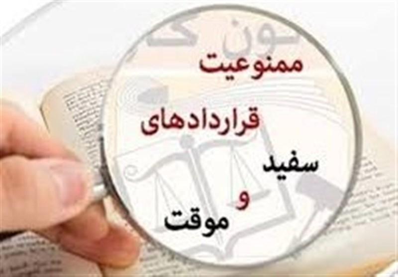 تعیین سقف ۳ سال برای قراردادهای موقت به وزیر کار ارجاع شد