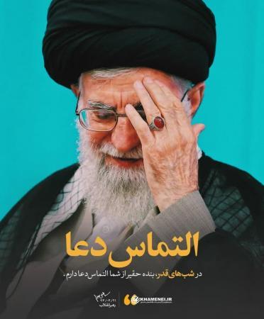 التماس دعای رهبر معظم انقلاب از مردم +عکس