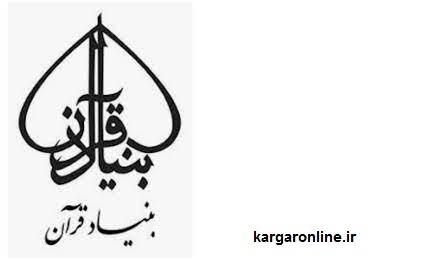 بنیاد قرآن در آستانه چهل سالگی خود فراخوان مقاله داد