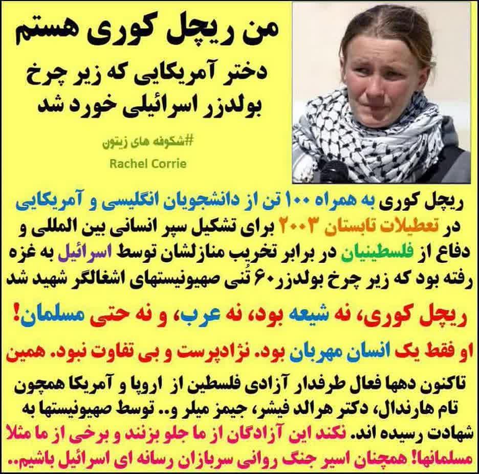 """""""ریچل کوری""""دختر امریکایی زیر چرخ بولدوزر یهودیها کشته شد/سندی جدید از خوی کثیف صیهون ها"""