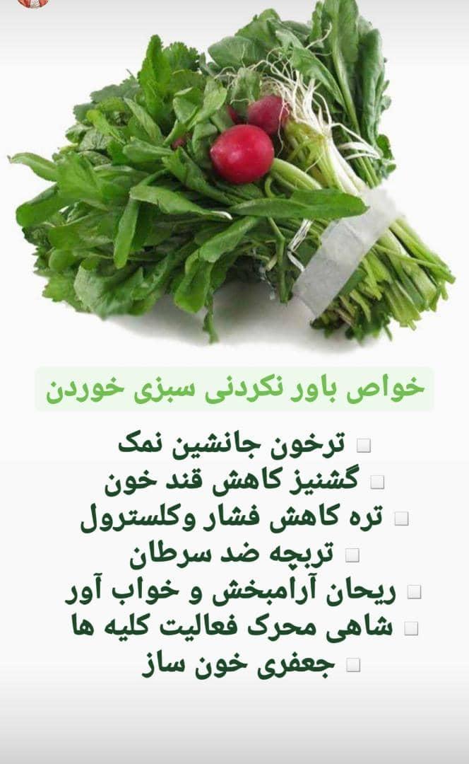 خواص بی نظیر سبزی خوردن!