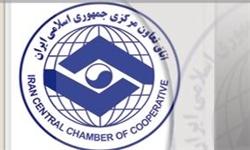 اتاق تعاون ایران به عضویت کارگروه اشتغال استان درآمد