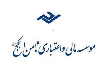 دریافتهای میلیاردی دو مجری معروف تلویزیون از مؤسسه ثامن الحجج