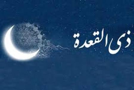 اعمال شب و روز اول ماه ذیالقعده/ اجر و پاداش«چله کلیمیه» به روایت آیت الله جوادی آملی
