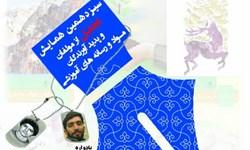 نام و ایثار«شهید حججی» وارد کتاب درسی پایه دوازدهم شد