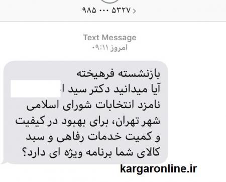 بازی با بیم و امید  بازنشستگان در انتخابات شورای شهر+سند