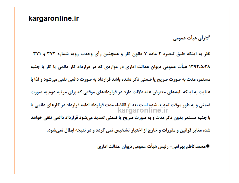 فوری/خبر خوش دیوان عدالت برای تبدیل قراردادهای موقت کارگران به دائمی+سند