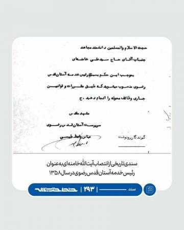سندی تاریخی از انتصاب آیتالله خامنهای به عنوان رئیس خدمه آستان قدس رضوی در سال ۱۳۵۸