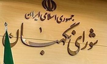 شورای نگهبان با کلیات طرح ممنوعیت بهکارگیری بازنشستگان موافقت کرد