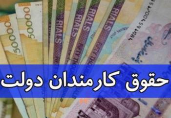 زمزمه افزایش مجدد حقوق کارمندان دولت از مهر