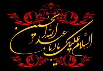 توصیههای امام رضا (ع) در آداب ماه محرم